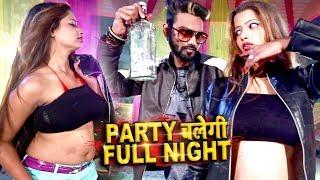 Party Chalegi Full Night Rekha Ragini Mp3 Song Download