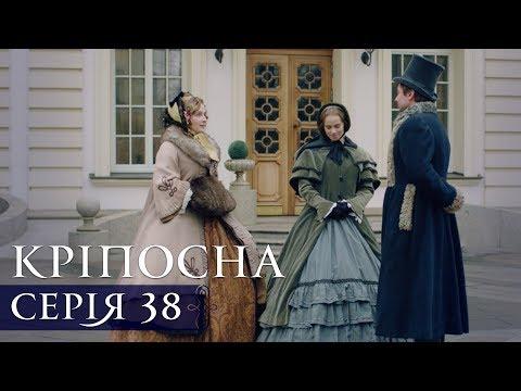 КРЕПОСТНАЯ | СЕРИЯ 38 | Сериал | Мелодрама