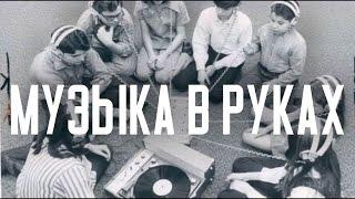 МУЗЫКА В РУКАХ   очень добротный документальный фильм про винил!