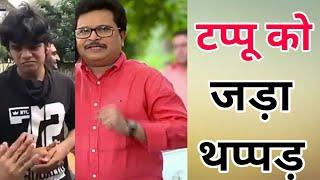 टप्पू को जड़ा थप्पड़ असित ने इस तरीके से जानिए Tappu New Movie Promotion on Taarak Mehta..chashma 2017