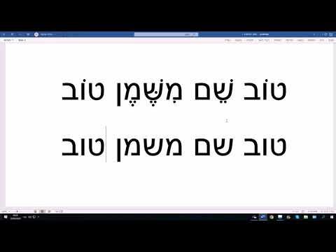 1100. Пословица из древнего иврита: Лучше имя, чем хорошее масло