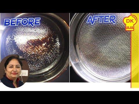 लोहे और स्टील की छलनी {Strainer} को बिना रगड़े इस तरह से नए जैसा बनायें - How To Clean Tea Strainer