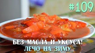 Лечо без уксуса и масла (на зиму) / Консервирование / Slavic Secrets