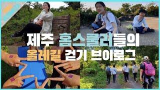 [하이킹♂️] 제주 올레길 걷기 도전! 하루에 20k…