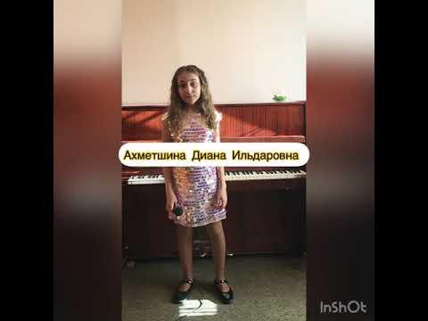 20. Ахметшина Диана Ильдаровна - Отпусти и забудь