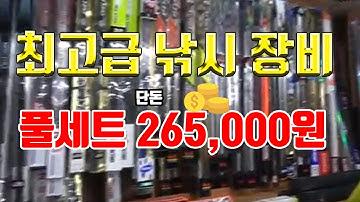 낚시장비 풀셋트 20만원대에 구매하기...#낚시대#낚시용품#본전낚시