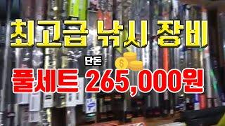 낚시장비 풀셋트 20만원대에 구매하기...#낚시대#낚시…