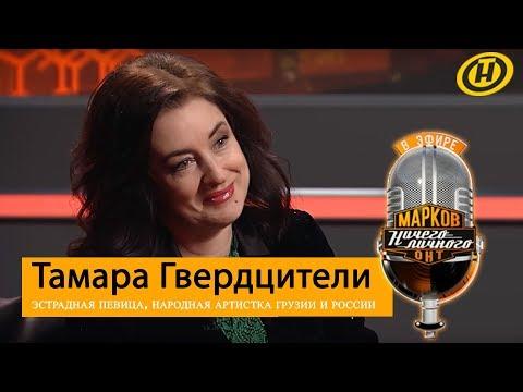 Тамара Гвердцители - о неизвестных фактах биографии, любви и возрасте