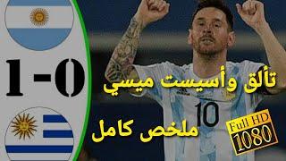 ملخص مباراة الأرجنتين و أوروغواي 1-0 🔥⚽️ كوبا أمريكا 2020 مباراة قوية و أسيست عالمي من ميسي