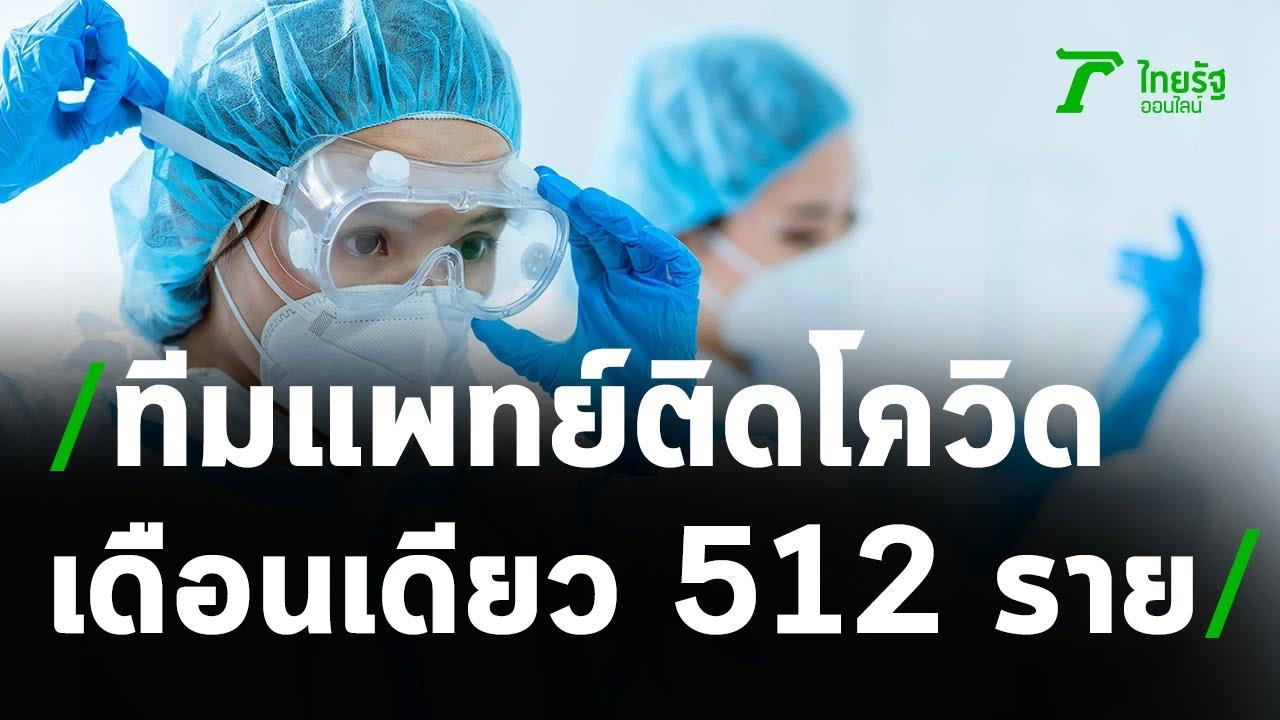 เดือนเดียวทีมแพทย์ติดโควิด 512 ราย | 10-05-64 | ห้องข่าวหัวเขียว