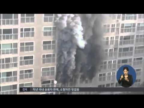 [15/01/13 정오뉴스] 양주 삼숭동 아파트 화재, 5명 사상…유독가스에 주민 대피
