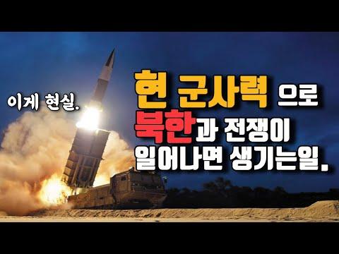 현재 군사력으로 남북전쟁이 일어나면 생기는일.2019년 한국vs북한 군사력의 충격현실![오지게 알고싶다]