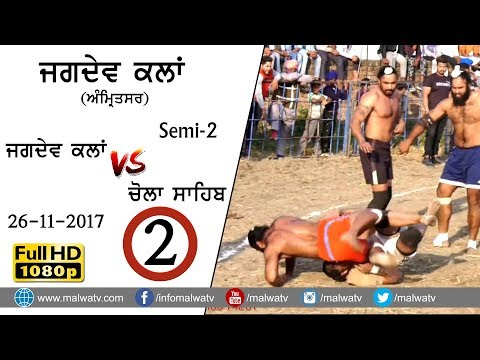 JAGDEV KALAN (Amritsar) ● KABADDI CUP - 2017 ● 2nd SEMI CHOHLA SAHIB vs JAGDEV KALAN ● Part 2nd