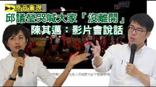 【原音重現】邱議瑩哭喊大家「沒離開」 陳其邁:影片會說話 | 台灣蘋果日報