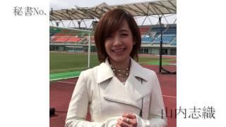 秘書No.1コンテスト 山内志織 【modeco265】【m-event08】