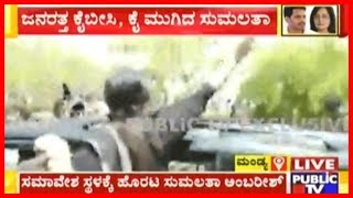Sumalatha's Show Of Strenght In Mandya, Greets Fans After  Filing Nomination thumbnail