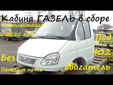 Кабина Газель ГАЗ 3302 в сборе под 402 двигатель. Актуальная комплектация с 2020 года.