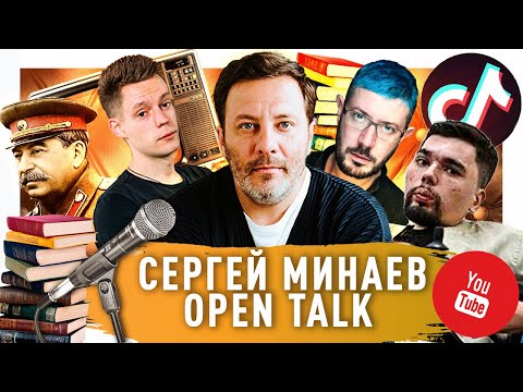 Open Talk с Сергеем Минаевым: про Лебедева, YouTube, Телевидение и книги / Минаев