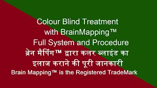 Brain Mapping©- Treatment for colour Blindness and Colour Vision