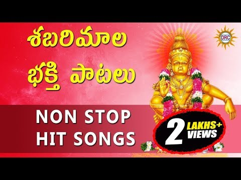 ShabharimalaBhakthi Patalu   Ayyappa Swamy Devotional Songs