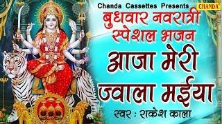 बुधवार नवरात्री स्पेशल भजन : आजा मेरी ज्वाला मईया : देवी माँ के भजन : अम्बे माँ के भजन : दुर्गा भजन