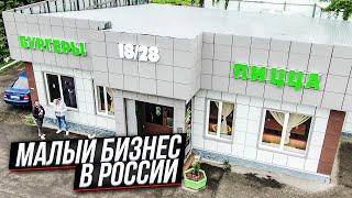 ИСТОРИЯ ПРЕДПРИНИМАТЕЛЯ О ВЕДЕНИИ МАЛОГО БИЗНЕСА В РОССИИ. ТАКОЕ НЕ ПОКАЗЫВАЮТ ПО ТЕЛЕВИЗОРУ.