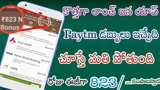 Best money earning Android app || how to earn Paytm cash in Telugu  || best money making app
