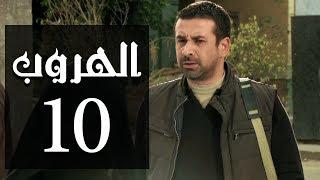 مسلسل الهروب الحلقة 10 | 10 Al Horob Episode