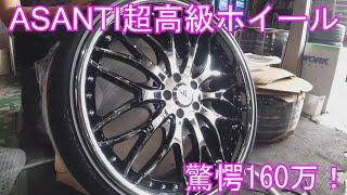 BMW740LiにASANTI AF147オーダーカスタム 高級ホイール!驚愕の160万円!