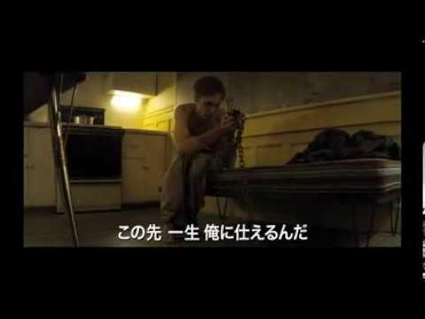 映画『チェインド』予告編