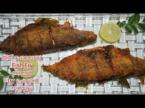 ഇത് പോലെ ഒരു ഫിഷ് ഫ്രൈ നിങ്ങൾ ട്രൈ ചെയ്യാൻ വഴിയില്ല/ karnataka Style Fish Fry Recipe in Malayalam