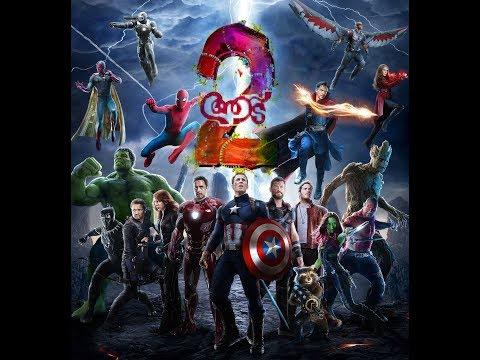 Aadu 2 | Remix Trailer | Avengers Version | Malayalam