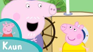 Свинка Пеппа - Дедушкин корабль (клип)