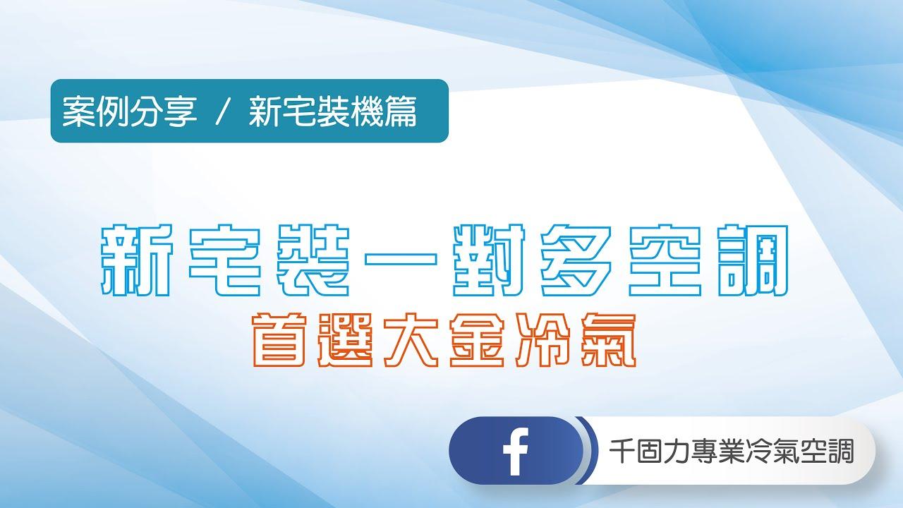【千固力專業冷氣空調-Daikin大金冷氣績優經銷商】新宅裝一對多空調首選大金空調