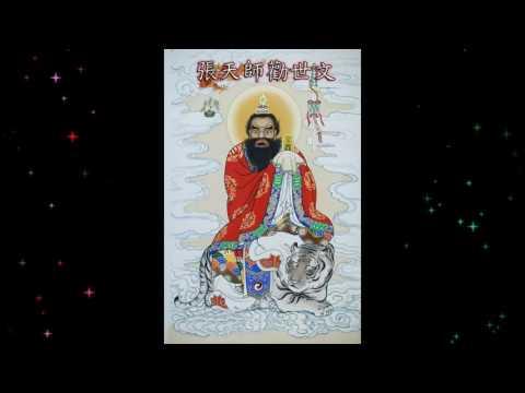張天師勸世文 (粤语) Taoist Master Zhang TianShi Advisory Dialogue (Cantonese)