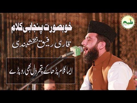 Best Punjabi naat shareef 2017  | Qari Rafiq Naqshbandi Punjabi naats