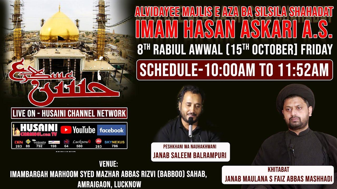 Download 🔴LIVE   ALVIDAYEE MAJLIS   8TH RABIULAWWAL    AMRAIGAON   M FAIZ ABBAS MASHHADI   LATE S MAZHAR ABBA