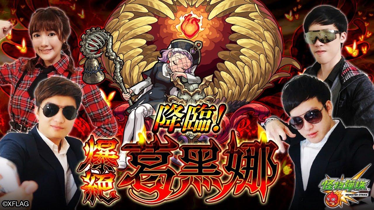 【0626 激鬥學堂】全新爆絕級難易度降臨「賜予永遠滅亡的地獄之爐」