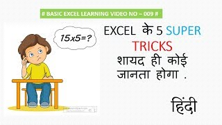 5 - Super Tricks & Tips of Excel in hindi (हिन्दी में)