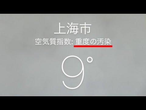 [AQI] 上海市 重度の汚染 [空気質指数]