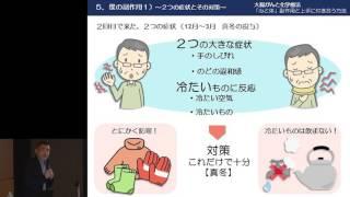 【体験談】大腸がんの化学療法~「心と体」副作用と上手に付き合う方法~ 野城 郁郎