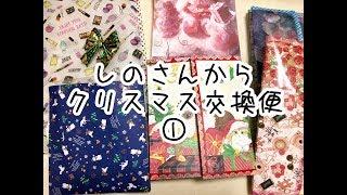 【交換便】しの様からのクリスマス交換便①【紹介】 thumbnail