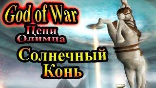 Прохождение God of War Chains of Olympus (Бог Войны Цепи Олимпа) - часть 6 - Солнечный Конь