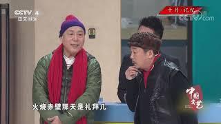 《中国文艺》 20191003 十月·记忆  CCTV中文国际