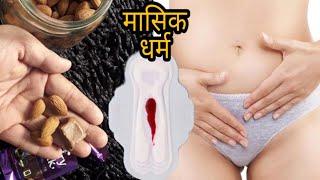 1 मिनट में मासिक धर्म में पेट दर्द से मुक्ति|  homemade remedy for pain free periods_mensturation.