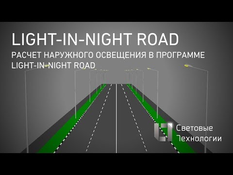 Расчет наружного освещения в программе Light in Night Road