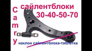 ЗАМЕНА САЙЛЕНТБЛОКОВ TOYOTA CAMRY 30-40-50-70