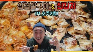 [국민안주]삼겹살N신김치 앙상블소주2삥~