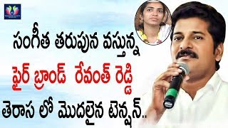 Fire Brand Revanth Reddy Fight Against TRS For Sangeetha || Telangana Politics || TFC News