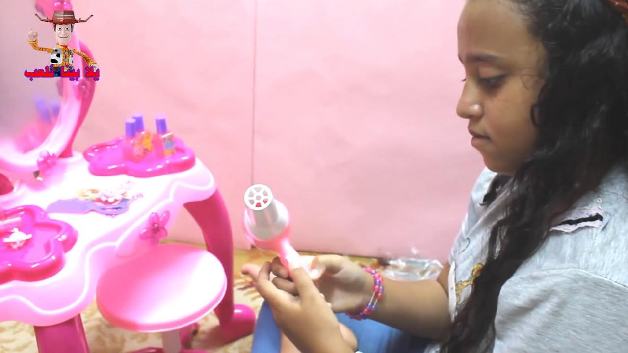 cf021f30e3dd6  مكياج وتسريحة العاب باربى - العاب بنات - Barbie girl make up - YouTube